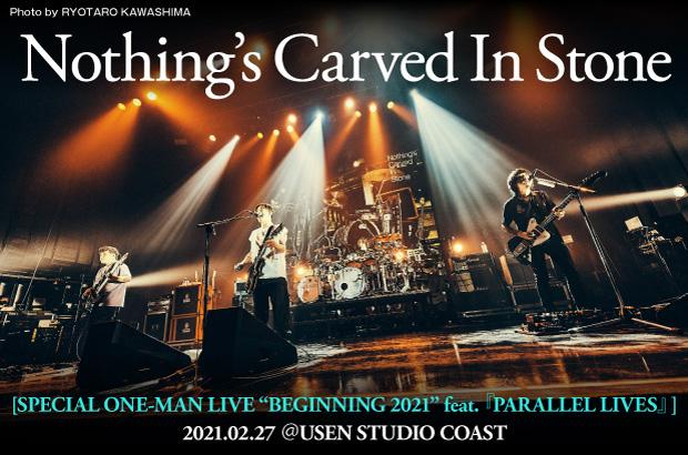 Nothing's Carved In Stoneのライヴ・レポート公開。1stアルバム『PARALLEL LIVES』再現を盛り込んだワンマン。作品に最大限のリスペクトを払い、アップデートした一夜をレポート