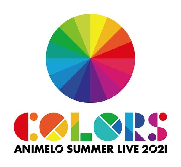 """8/27-29開催のアニソン・イベント""""Animelo Summer Live 2021 -COLORS-""""、出演アーティストに岡崎体育、ReoNa、岸田教団&THE明星ロケッツ、ASCAら発表"""