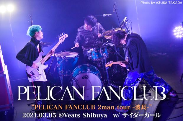 """PELICAN FANCLUBのライヴ・レポート公開。ゲストにサイダーガール迎え、メンバーやリスナーとの""""波長""""をライヴハウスにて再確認したツーマン・ツアー東京公演をレポート"""
