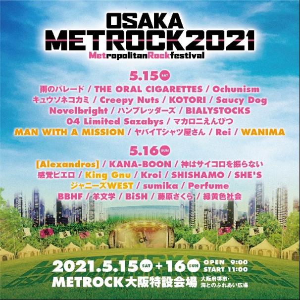 """大阪で5/15-16開催の""""METROCK2021""""、最終出演アーティスト発表。MAN WITH A MISSION、King Gnu、[Alexandros]、WANIMA、ジャニーズWEST出演決定"""