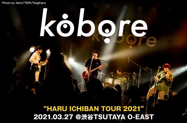 """koboreのライヴ・レポート公開。バンド初期の楽曲も多く演奏し""""koboreの根本は変わらない""""という意志を再確認させた、充実の初ワンマン・ツアーのファイナル公演をレポート"""