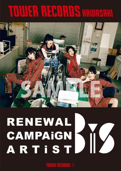 タワーレコード川崎店、4/28よりリニューアル・キャンペーン実施。BiSがキャンペーン・アーティストに。川崎出身のSHISHAMOらのポスター掲示や夢アド、甘党男子のイベント開催も