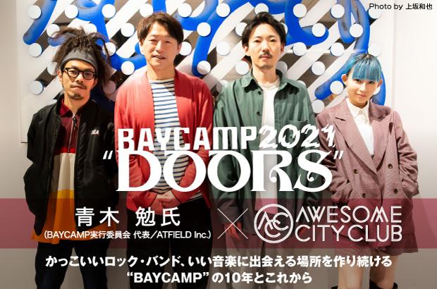"ATFIELD Inc.青木 勉氏×Awesome City Clubの座談会公開。[BAYCAMP2021""DOORS""]5/22開催記念、主催者と常連バンドが""BAYCAMP""を語る座談会が実現"