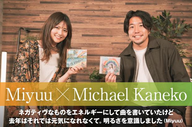 Miyuu × Michael Kanekoの対談公開。Miyuuのニュー・アルバム『LA LA RAINBOW』リリース記念、トータル・プロデュース手掛けたMichael Kanekoと楽曲のこだわりや制作秘話を語る対談実現