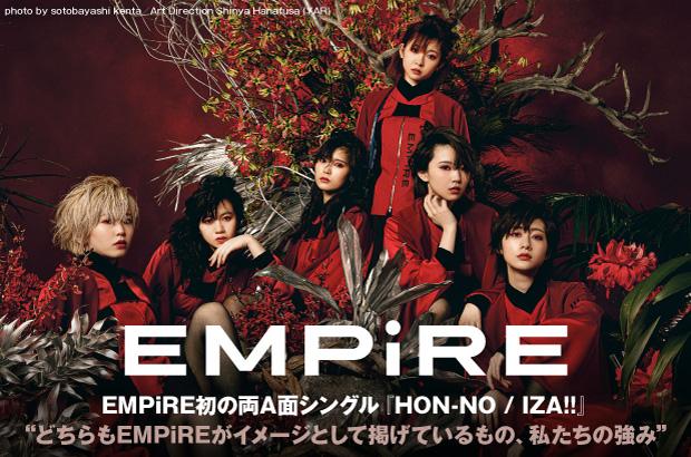 """EMPiREのインタビュー公開。""""どちらもEMPiREがイメージとして掲げているもの、私たちの強み""""――初の両A面シングル『HON-NO / IZA!!』を明日5/12リリース"""