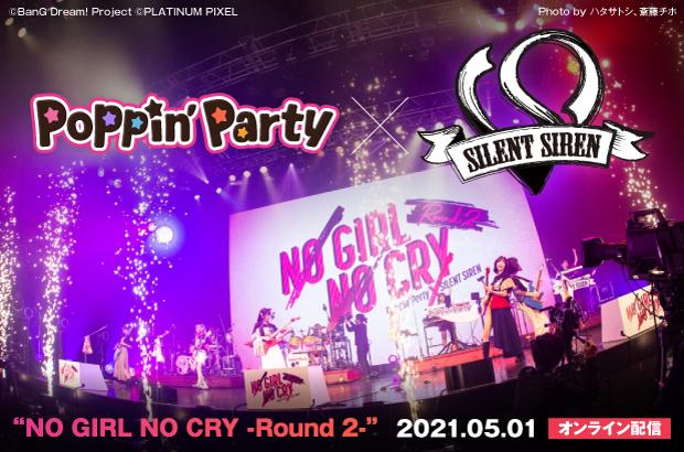 "Poppin'Party×SILENT SIRENのライヴ・レポート公開。苦難を乗り越えさらなる成長を遂げ再会した、2度目の対バン・ライヴ""NO GIRL NO CRY -Round 2-""をレポート"