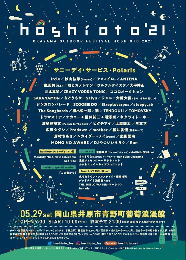 """""""hoshioto'21""""、開催中止を発表"""