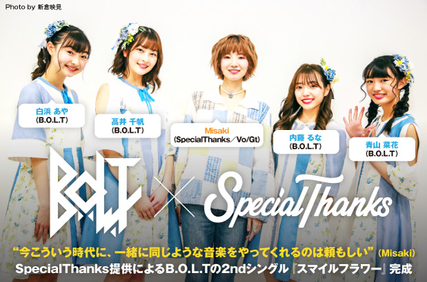 B.O.L.T × Misaki(SpecialThanks)の座談会公開。B.O.L.Tシングル『スマイルフラワー』完成記念、表題曲提供したMisakiとの座談会実現。B.O.L.Tの動画メッセージ&TikTok動画もアップ