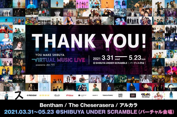 """YOU MAKE SHIBUYA VIRTUAL MUSIC LIVE powered by au 5G""のライヴ・レポート公開。エンターテイメントの可能性や底力を提示した、""バーチャル渋谷""内ライヴハウスでの総勢100組/約20日間に及ぶイベントをレポート"
