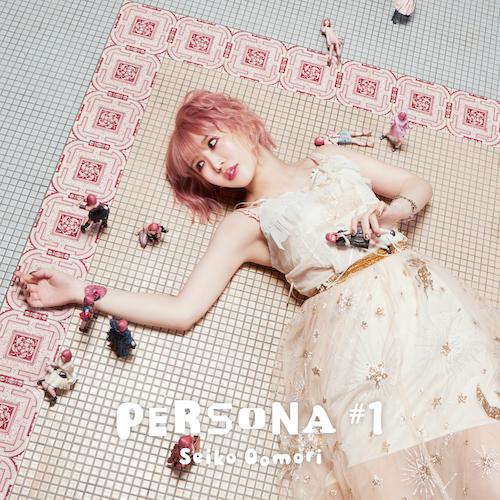 大森靖子、提供曲セルフ・カバー・アルバム『PERSONA #1』ジャケ写公開。明日5/28に一発撮り「夕方ミラージュ」プレミア公開