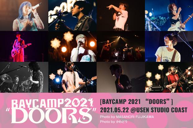 "[BAYCAMP 2021 ""DOORS""]のライヴ・レポート公開。Awesome City Club、羊文学、東京初期衝動、崎山蒼志ら出演、大事な場所や瞬間を編み上げていくようなステージが数珠繋ぎとなった1日を全組レポート"