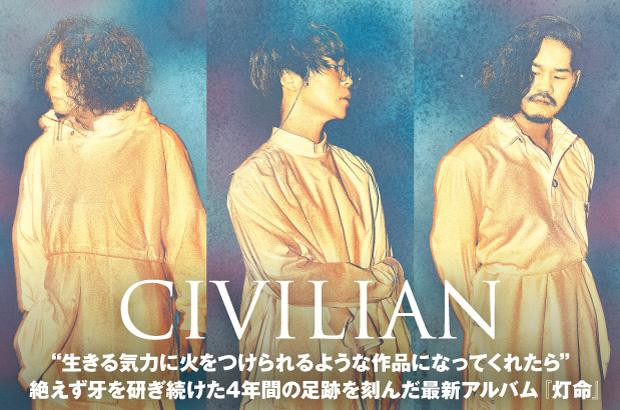 CIVILIANのインタビュー&動画メッセージ公開。絶えず牙を研ぎ続けた4年間の足跡を刻んだ、バンド史上最もバリエーション豊かなアルバム『灯命』を明日6/2リリース