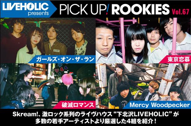 下北沢LIVEHOLICが注目の若手を厳選、PICK UP! ROOKIES Vol.67公開。今月はガールズ・オン・ザ・ラン、東京恋慕、破滅ロマンス、Mercy Woodpeckerの4組