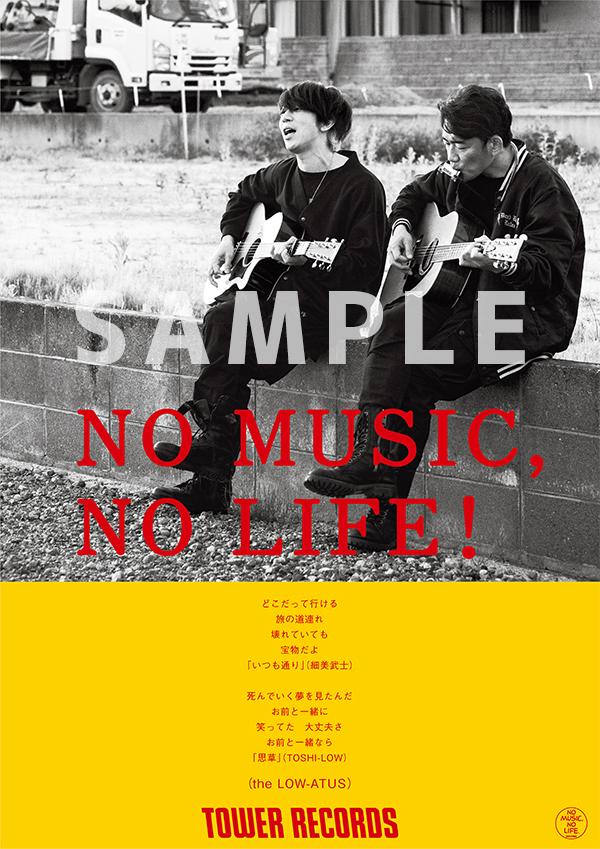 """細美武士とTOSHI-LOWによるバンド the LOW-ATUS、タワレコ""""NO MUSIC, NO LIFE.""""ポスターに初登場"""