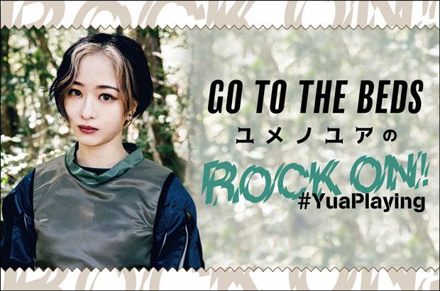 """GO TO THE BEDS、ユメノユアのコラム""""ROCK ON! #YuaPlaying""""第15回公開。今回は""""爽やかに夏を乗り超えられる曲""""をテーマに16曲をセレクト"""