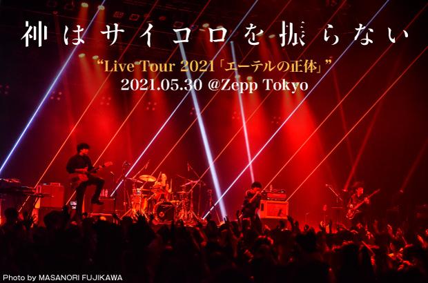 """神はサイコロを振らないのライヴ・レポート公開。""""音楽がみなさんのちからになるなら、僕らは音楽を鳴らし続けます""""――最新作で掴んだバンドの想いを体現するようなライヴとなったZepp Tokyo公演をレポート"""