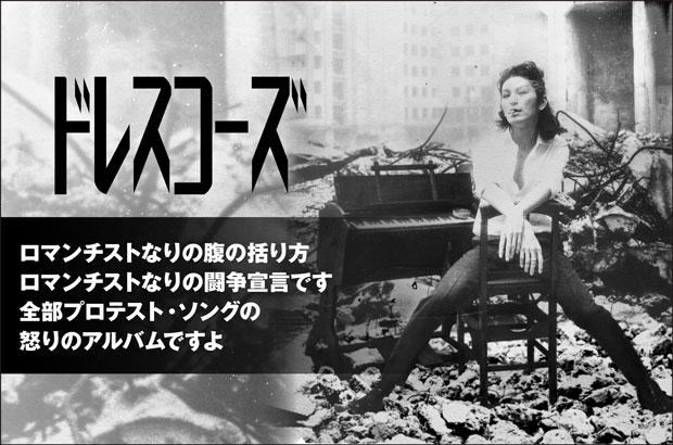 """ドレスコーズのインタビュー&動画メッセージ公開。作品が""""成長する""""プロセスを共有し音楽の体験価値をアップデートした、""""ラボ""""のようなアルバム『バイエル』を本日6/16フィジカル・リリース"""