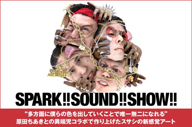"""SPARK!!SOUND!!SHOW!!のインタビュー&動画メッセージ公開。""""多方面に僕らの色を出していくことで唯一無二になれる""""――原田ちあきとの異端児コラボで作り上げた新感覚アート作品を明日6/30リリース"""