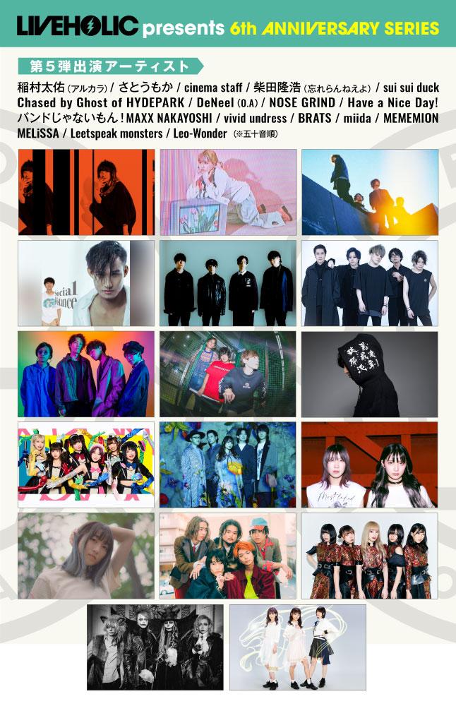 下北沢LIVEHOLIC 6周年記念イベント、第5弾出演アーティストでシネマ、稲村太佑(アルカラ) 、柴田隆浩(忘れらんねえよ)、ハバナイ、バンもん!、vivid undress、さとうもか他発表