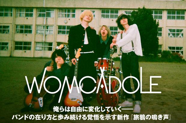 WOMCADOLEのインタビュー&動画メッセージ公開。バンドの在り方と歩み続ける覚悟を示す、ノスタルジックなノベル・コンセプトアルバム第2弾『旅鴉の鳴き声』を明日7/7リリース