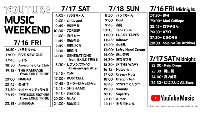 youtube_music_weekend_vol3_tt.png