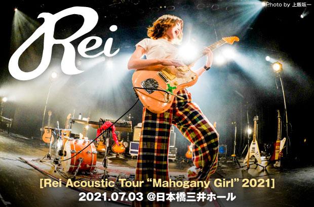 """Reiのライヴ・レポート公開。10本のギター=メンバーを用意し、""""ひとりひとり""""の個性を引き出し無二のアティテュードを炸裂させた弾き語りツアー東京夜公演をレポート"""