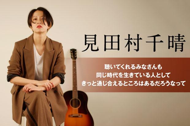 シンガー・ソングライター、見田村千晴のインタビュー公開。未曾有の事態の中で感じた想いをこれからも覚えておくために記したミニ・アルバム『Marking』を明日7/14リリース