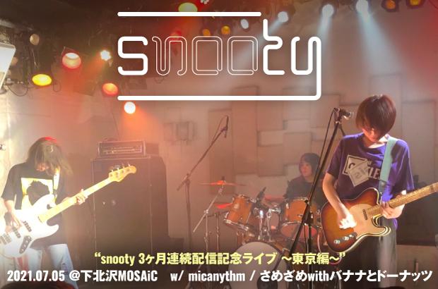 """福岡ガールズ・バンドの新鋭、snootyのライヴ・レポート公開。瑞々しくありながら驚くほどの迫力を感じさせ、""""今できる最高のライヴをやる""""想いがまっすぐに伝わった東京初ライヴをレポート"""