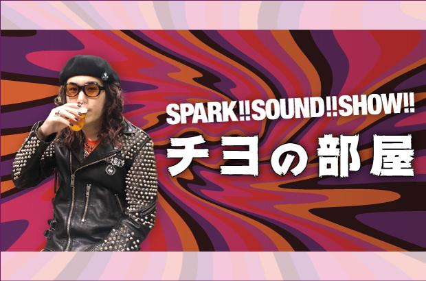 """【新連載】SPARK!!SOUND!!SHOW!!、チヨ(Ba/Cho)のコラム""""チヨの部屋""""連載スタート。第1回はタナカユーキ(Vo/Gt)を招き、ふたりの出会いから今後についてまで語る"""