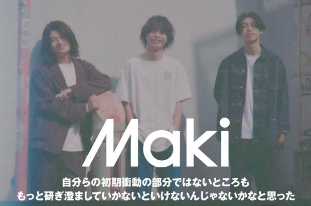 """Makiのインタビュー&動画メッセージ公開。バンドの芯の部分はそのままに新たな試みやメンバーそれぞれのこだわりを詰め込んだ、""""第2章""""幕開けを謳う1st EP『creep』をリリース"""