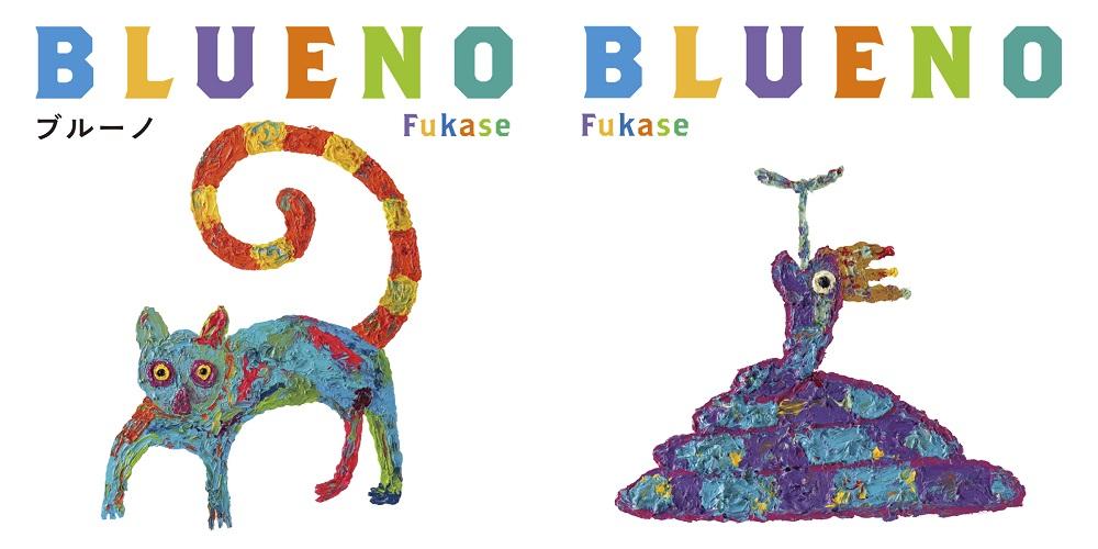 blueno_cover.jpg