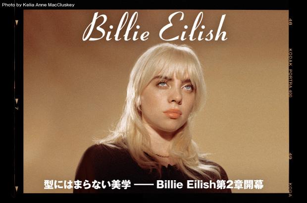 Billie Eilishの特集公開。型にはまらない美学――Billie Eilish第2章開幕を告げる、注目の2ndアルバム『Happier Than Ever』を明日7/30リリース。BiSHアイナ、眉村ちあき、キタニタツヤら国内アーティストからのコメントも