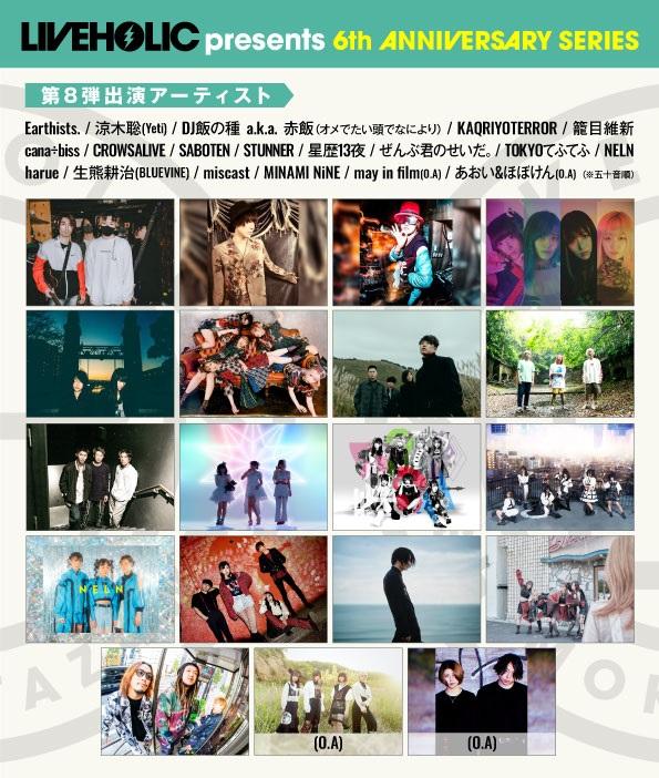 下北沢LIVEHOLIC 6周年記念イベント、第8弾出演アーティストでぜん君。、星歴13夜、KAQRIYOTERROR、TOKYOてふてふ、生熊耕治(BLUEVINE)、harueら発表