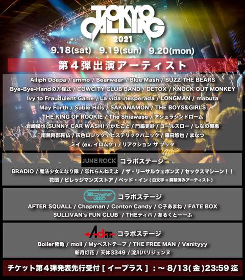"""TOKYO CALLING 2021""、第4弾出演者&日割り解禁。LONGMAN、アイビー、SAKANAMON、ボイガル、リアクション ザ ブッタ、南無阿部陀仏ら32組発表。コラボ・ステージも"