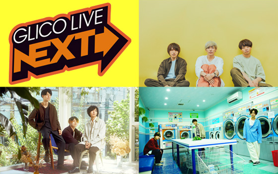 """FM802[GLICO LIVE """"NEXT""""]、9/14に無観客ライヴ配信で開催決定。the quiet room、the shes gone、This is LASTの3組出演"""