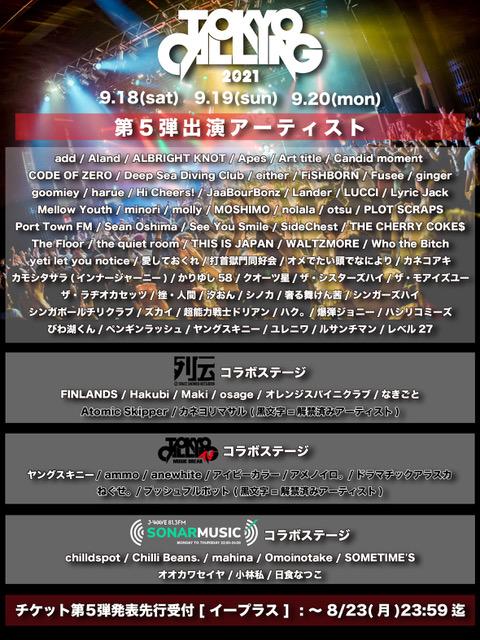 """""""TOKYO CALLING 2021""""、第5弾出演者で挫・人間、the quiet room、超能力戦士ドリアン、爆弾ジョニー、The Floor、ザ・モアイズユー、MOSHIMO、小林私ら78組発表。新たなコラボ・ステージも"""