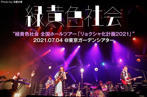 緑黄色社会のライヴ・レポート公開。バンド史上最大キャパの東京ガーデンシアター公演、この先もファンと一緒に最高の景色を作り上げると約束する、愛と煌めきに満ちたメモリアルな一夜をレポート