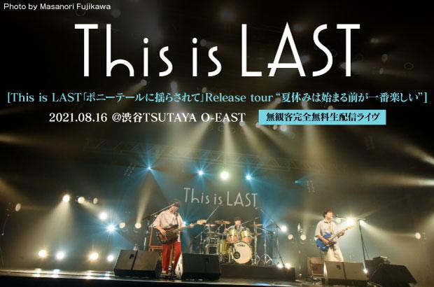 This is LASTのライヴ・レポート公開。帰ってきた約束の地 渋谷O-EASTで、3年間で大きく進化したバンドの今を刻んだ、バンド史上最長ワンマン・ツアー最終日をレポート