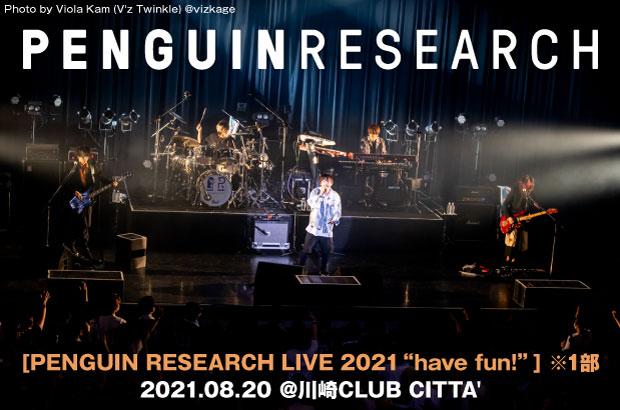 "PENGUIN RESEARCHのライヴ・レポート公開。バンド・サウンドと観客の熱が積み重なった時間の氷壁を一瞬で溶かした、約2年ぶりワンマン・ライヴ""have fun!""をレポート"