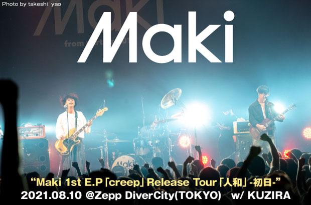 Makiのライヴ・レポート公開。ゲストにKUZIRA迎えた1st EP『creep』レコ発ツアー初日、ライヴ・バンド Makiの真価を見せつけた初Zepp DiverCity公演をレポート