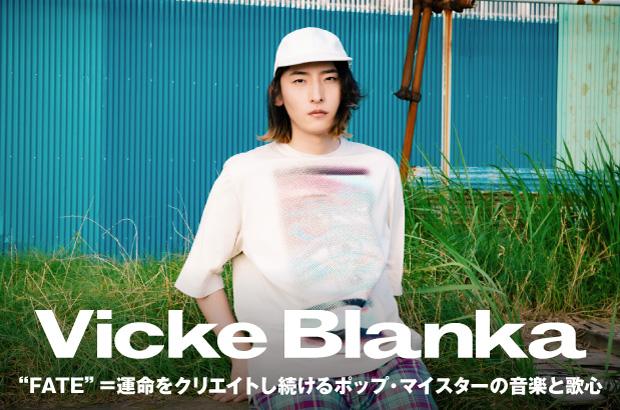 ビッケブランカのインタビュー&動画メッセージ公開。貪欲なクリエイティヴィティと普遍的な歌の魅力を磨き上げた、4作目となるニュー・アルバム『FATE』を明日9/1リリース