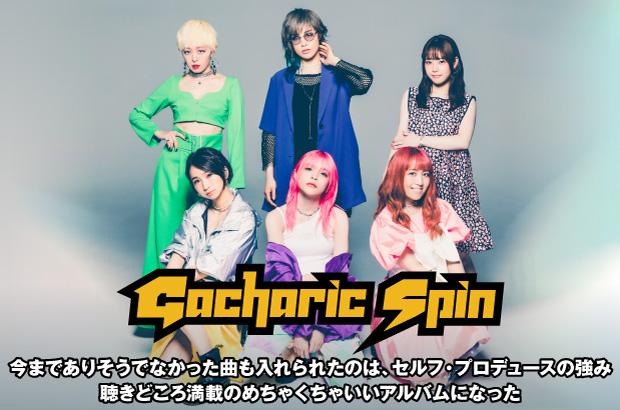"""Gacharic Spinのインタビュー&動画メッセージ公開。グラデーション豊かな楽曲が揃った、""""これがGacharic Spinなんだ!""""という気概に溢れた初のセルフ・プロデュース作を明日9/8リリース"""