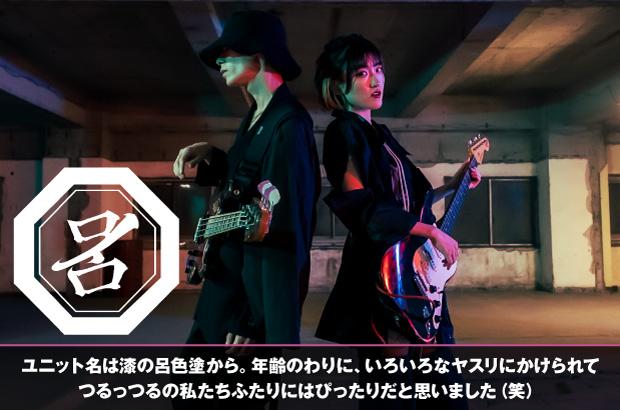 RURIこと並木瑠璃(Vo/Gt)とTakuma Sato(Ba/Vo)によるユニット、Loiroのインタビュー公開。ハイブリッドなポップ・ミュージックを追求するふたりが、1stシングル『GOD / POP's』を配信リリース