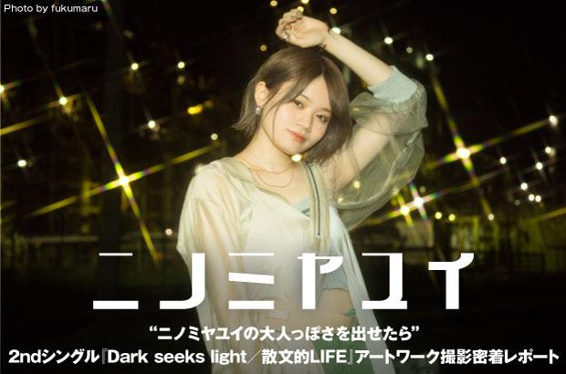 ニノミヤユイの2ndシングル『Dark seeks light/散文的LIFE』撮影密着レポート公開。大人へと変貌を遂げていく彼女が20歳を迎え世に放つ初作品のアートワーク撮影現場を1日密着レポート