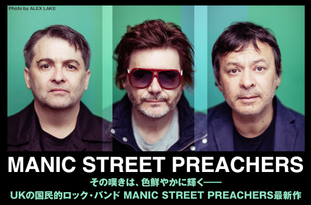 MANIC STREET PREACHERSの特集公開。その嘆きは、色鮮やかに輝く――UKの国民的ロック・バンドが3年ぶりのスタジオ・アルバム『The Ultra Vivid Lament』を明日9/10リリース