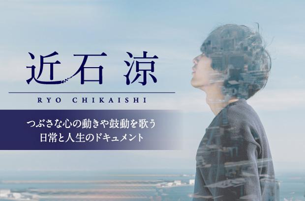 神戸出身のSSW、近石 涼のインタビュー公開。自由で柔軟なスタンスが表れた、音楽的な楽しみに富んだデジタル・シングル「兄弟 II」をリリース
