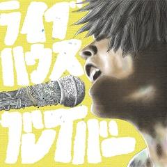 chikaishiryo_livehouse_braver.jpg