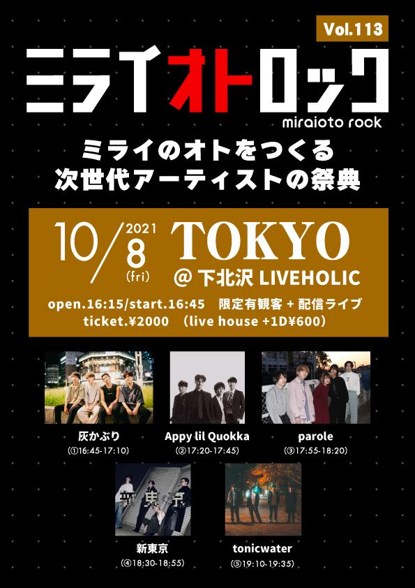 "Appy lil Quokka、parole、tonicwater、灰かぶり、新東京が出演。""ミライオトロック vol.113""、下北沢LIVEHOLICにて10/8開催決定"