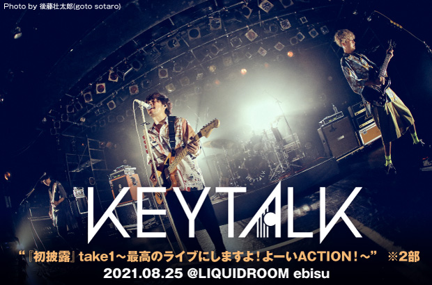 "KEYTALKのライヴ・レポート公開。アルバム『ACTION!』の新曲初披露、演奏も観客も""細胞レベルでしみついている""ヴァイブスを感じさせたリリース記念ワンマンをレポート"