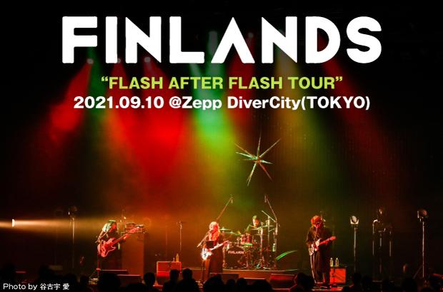 FINLANDSのライヴ・レポート公開。新体制初アルバム携えたツアー最終日、高い緊張感を保ちつつ演奏と端的な言葉だけで作品に込めた想いを残したZepp DiverCity公演をレポート